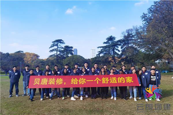南京拓展培训|贝唐公司玄武湖拓展活动