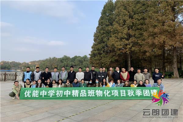 南京白马公园拓展训练|新东方白马公园拓展活动