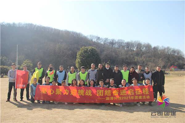 南京拓展主题团建活动