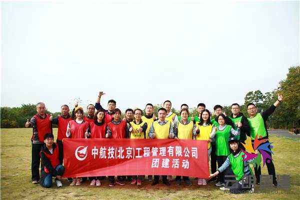 南京体验式拓展训练——中航技企业团建活动