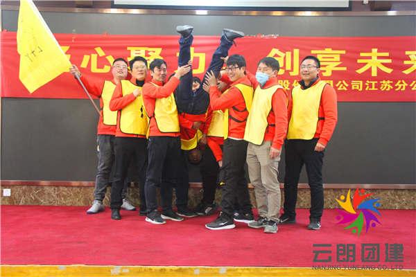 南京公司拓展团建——新开普室内团建活动