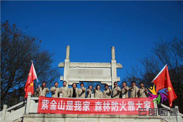 南京紫金山拓展团建登山活动