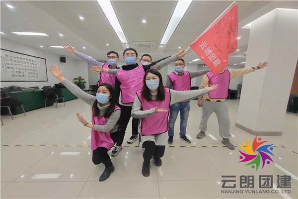 南京集团拓展训练——华群新员工年终拓展活动