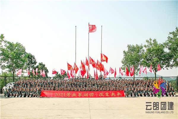 南京拓展训练——芳朵美容军事化拓展活动