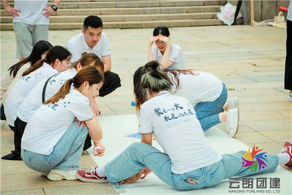 南京管培生拓展团建——我乐家具新员工拓展活动