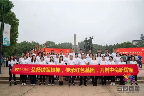 南京党建活动——中央商场党员培训活动