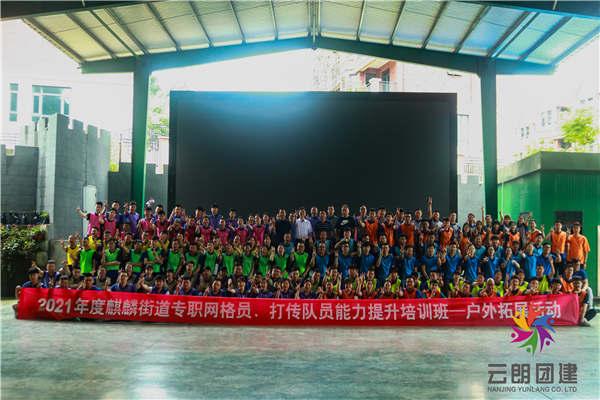 南京主题拓展活动——麒麟街道职工团建